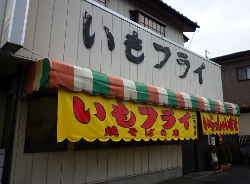 『江原商店』 外観