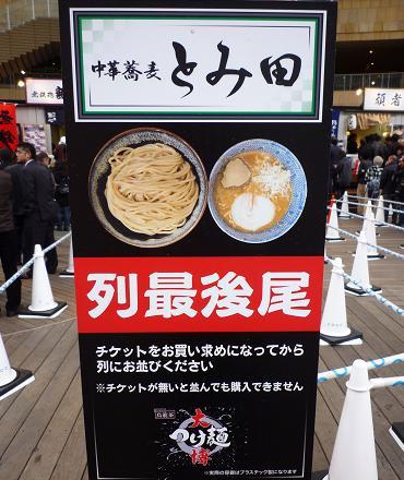 『中華そば とみ田』@大つけ麺博in六本木ヒルズ(列最後尾の看板)