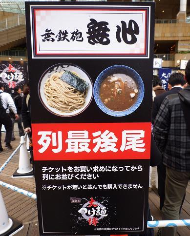 『無鉄砲 無心』@大つけ麺博in六本木ヒルズ(最後尾の看板)