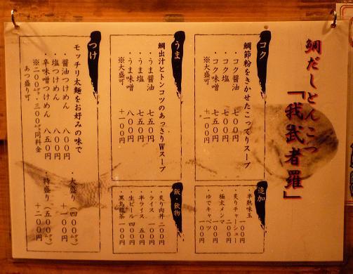 『我武者羅』 メニュー(※2010年4月22日撮影)
