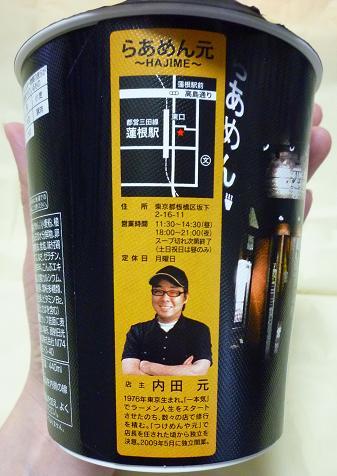 マルちゃん「らあめん元 鶏塩拉麺」カップ側面
