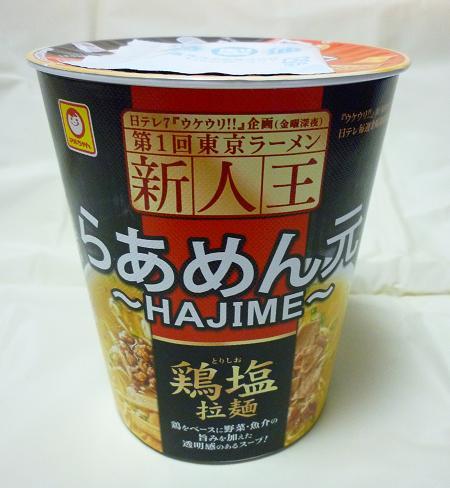 マルちゃん「らあめん元 鶏塩拉麺」198円