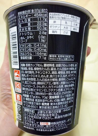 マルちゃん「らあめん元 鶏塩拉麺」カップ裏面(成分表)