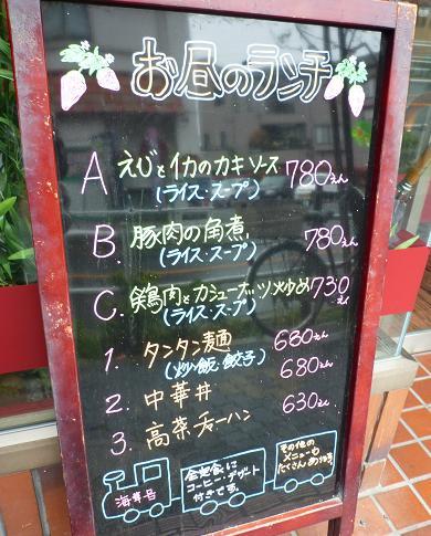 『海華 青砥店』 ランチのメニューボード