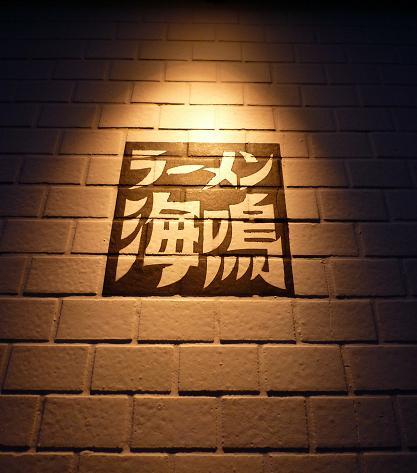 『ラーメン海鳴』 壁のペイント