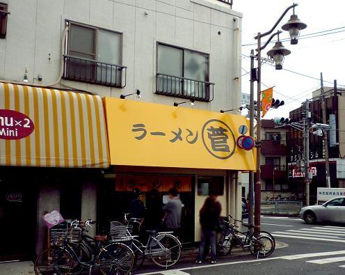 『○菅』 外観