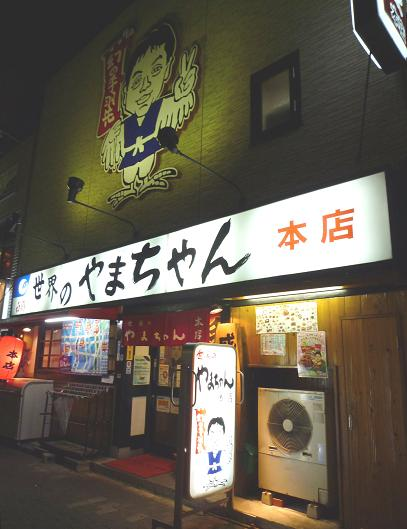 『世界のやまちゃん 本店』 外観
