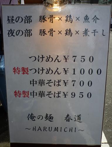 『俺の麺 春道』 店前の立て看板