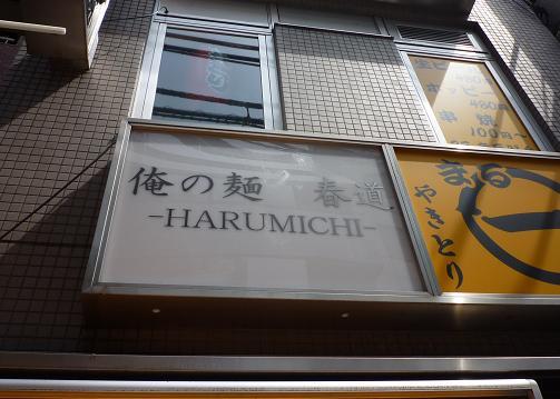 『俺の麺 春道』 看板