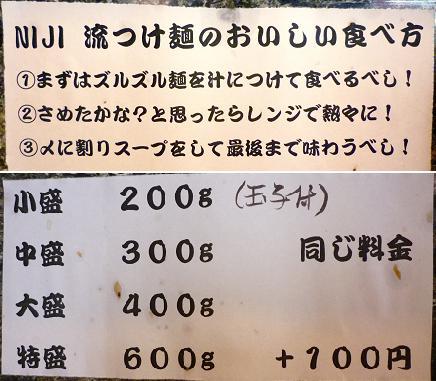 『つけ麺 Nijinoito』 つけ麺の食べ方と麺量POP