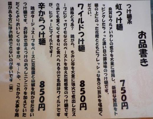 『つけ麺 Nijinoito』 卓上のお品書き