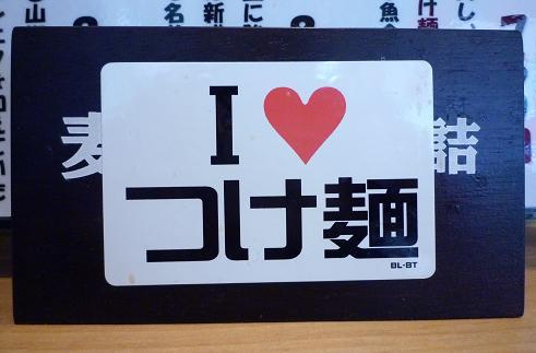 『つけ麺 Nijinoito』 I ラヴ つけ麺