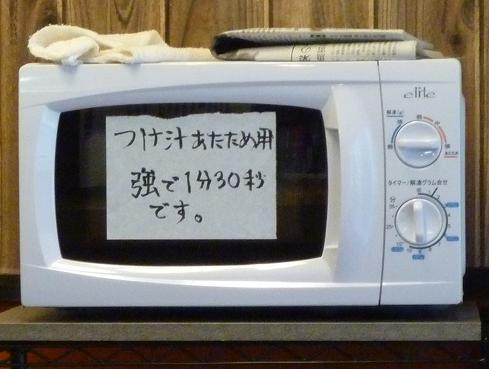 『つけ麺 Nijinoito』 券売機横の電子レンジ