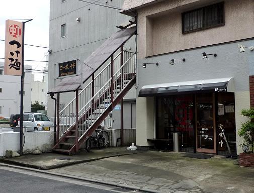 『つけ麺 Nijinoito』 外観