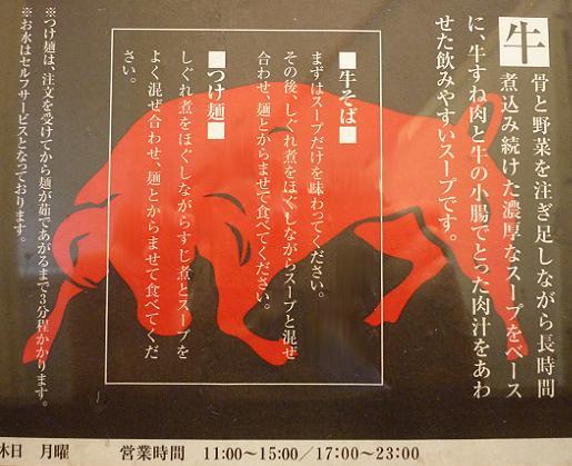 『麺処 こって牛』 食べ方指南