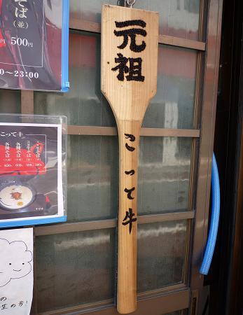 『麺処 こって牛』 入口のオブジェ