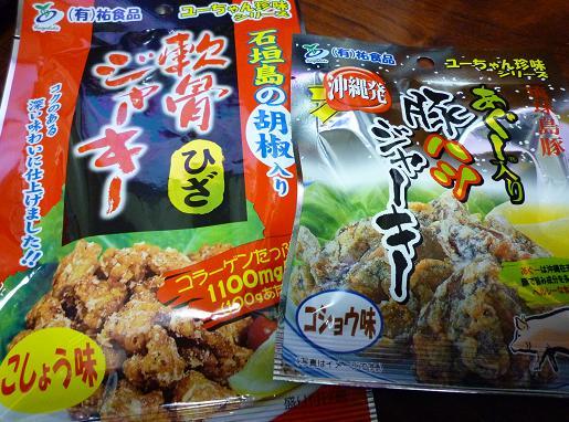 沖縄土産(ジャーキー類二種)