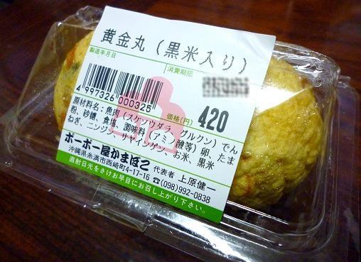 沖縄土産(黄金丸・黒米入)
