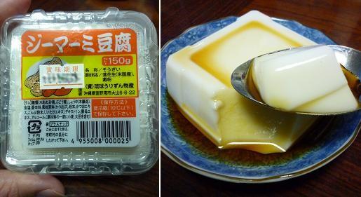 沖縄土産(ジーマーミ豆腐・琉球沖縄物産)