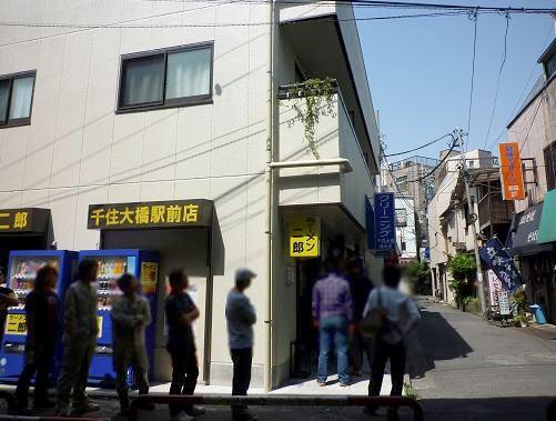 『ラーメン二郎 千住大橋駅前店』 外観