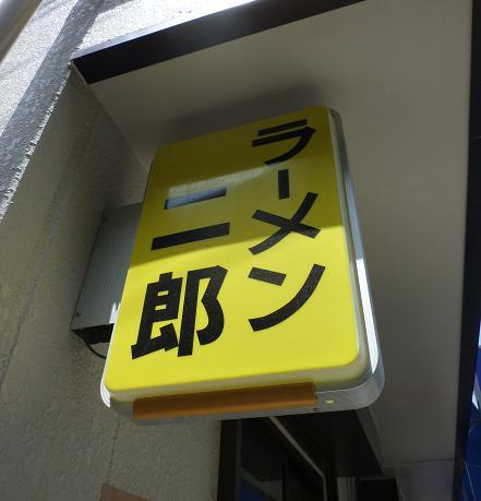 『ラーメン二郎 千住大橋駅前店』 看板