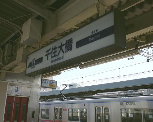 京成 千住大橋駅(ホーム)