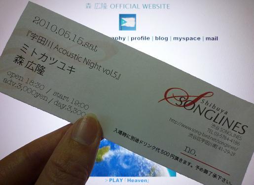 「宇田川 Acoustic Night vol.5 森広隆&ミトカツユキ」 チケット
