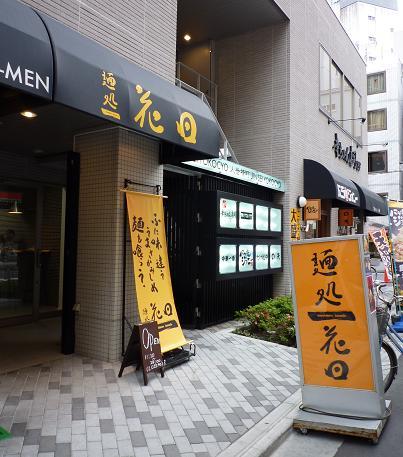 『麺処 花田』 外観