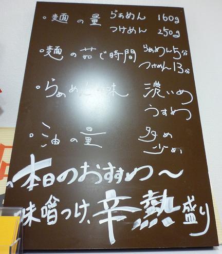 『麺処 花田』 麺量や茹で時間・味の好みを書いたPOP