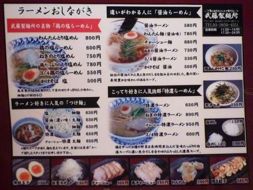 『ラーメン武藤製麺所』 メニュー