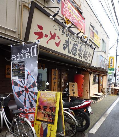 『ラーメン武藤製麺所』 外観