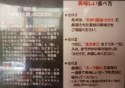 『つけめん 常陸屋』 メニュー(つけ麺の食べ方と素材について)