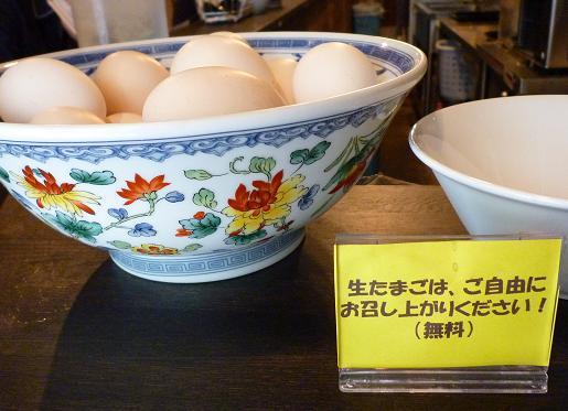 『つけめん 常陸屋』 卓上の生卵(つけ麺用・無料)