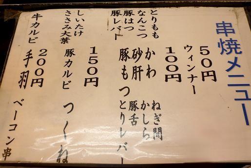 『肉の大山(立ち呑みスペース)』 串焼メニュー