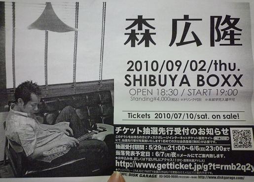 ライブのチラシ「森広隆 2010年9月2日渋谷BOXX」