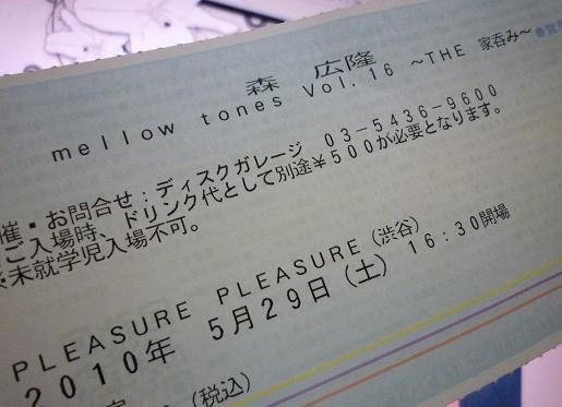 ライブチケット「森広隆 mellow tones vol.16 ~家呑み~」