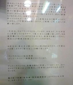 『(名前のないラーメン屋・貴里純)』 注意書き