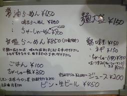 『(名前のないラーメン屋・貴里純)』 メニュー