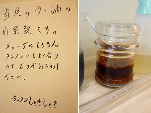 『タンメンしゃきしゃき』@錦糸町 ラー油