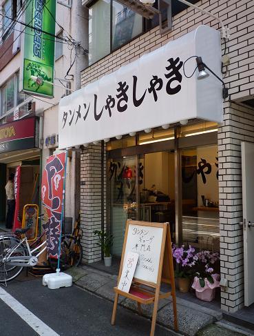 『タンメンしゃきしゃき』@錦糸町 外観