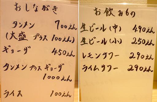 『タンメンしゃきしゃき』@錦糸町 メニュー(表・裏)