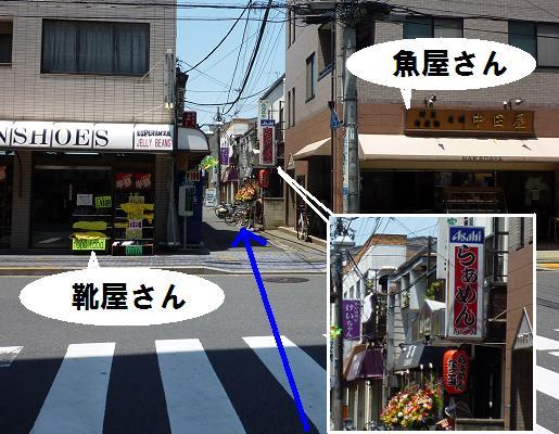 『麺屋 なごみ』 道順・3