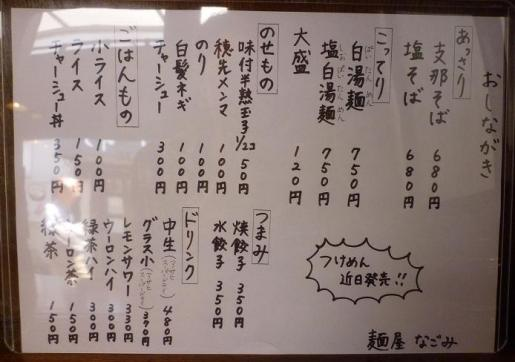 『麺屋 なごみ』 メニュー(オープン初日)