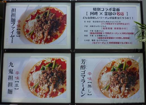 『阿吽』@「最強ラーメン烈伝 in 赤坂サカス」 メニュー看板