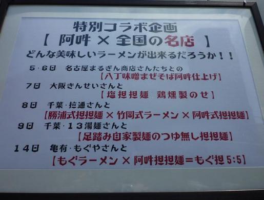 『阿吽』@「最強ラーメン烈伝 in 赤坂サカス」 『阿吽』×他店とのコラボメニュー告知