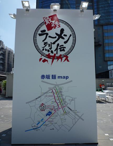 「最強ラーメン烈伝 in 赤坂サカス」 入口の看板