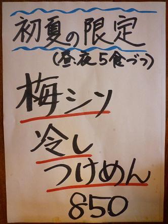 『ら~めん もぐや』 初夏の限定・梅シソ冷しつけめん(POP・2010年夏限定)