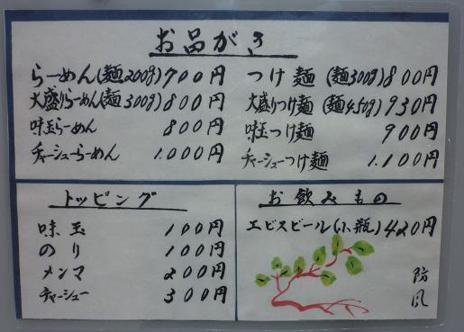 『麺屋 吉左右』 メニュー