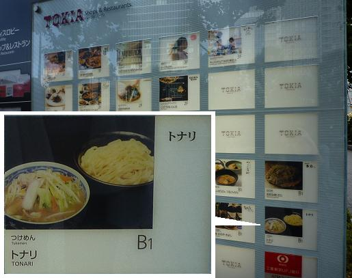 『トナリ 丸の内店』 東京ビルTOKIA・テナント看板