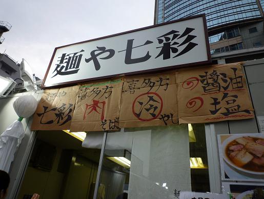 『麺や 七彩@サカス』 看板